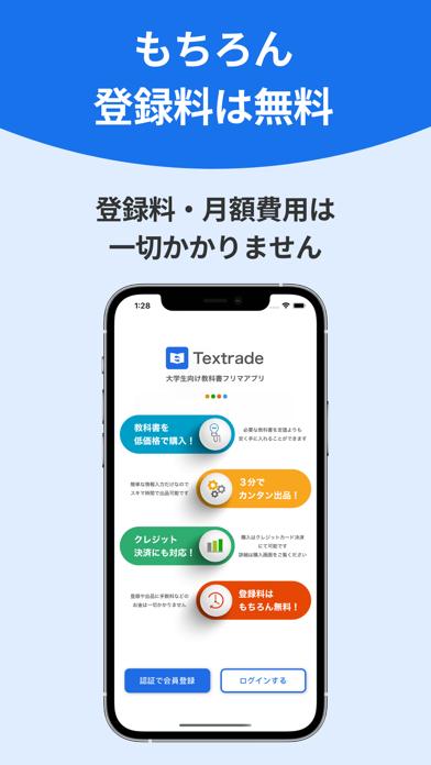 Textrade - 大学生向け教科書フリマアプリのおすすめ画像5