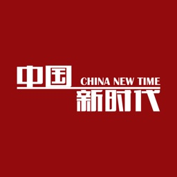 中国新时代—杂志网