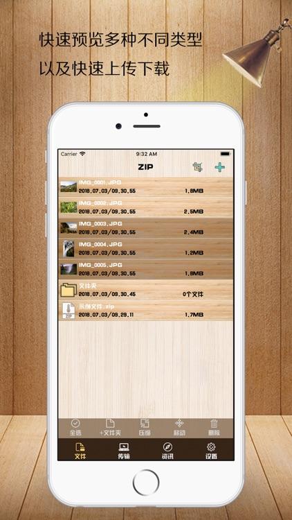 zip-rar解压-Zip RAR压缩,解压缩 screenshot-3
