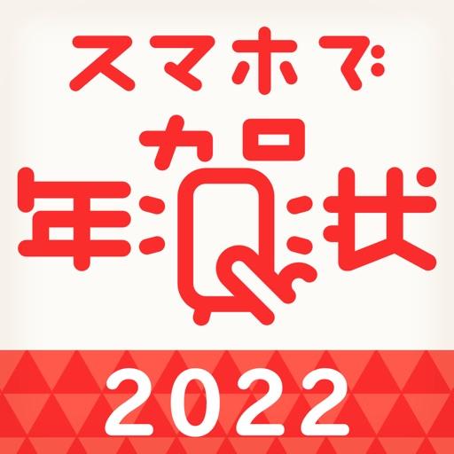 年賀状 2022 スマホで年賀状