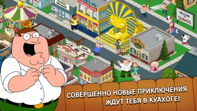Family Guy The Quest for Stuff Скриншоты4