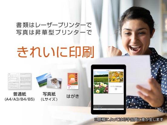 netprint-セブン‐イレブンで印刷のおすすめ画像2