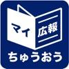 東京都中央区版マイ広報紙