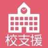 RYOBI-校支援 保護者連絡帳 - iPhoneアプリ