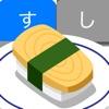 寿司タイピング - フリック入力練習ゲーム