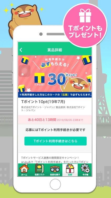 aruku&(あるくと)-楽しく歩ける歩数計アプリ screenshot-4