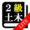 【LITE版】2級土木施工管理(土木) 30日合格プログラム - iPhoneアプリ