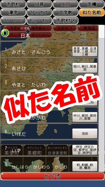 まぷすた! screenshot-9