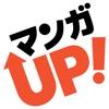 マンガUP! - iPhoneアプリ