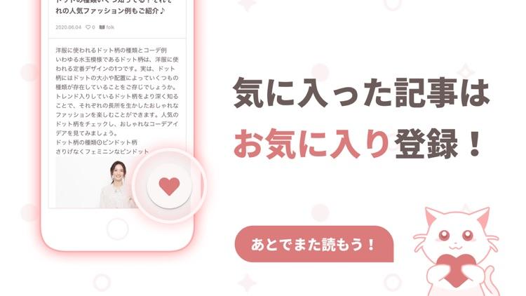 Palfe(パルフェ)女子が楽しむマンガ・エンタメ情報アプリ screenshot-3