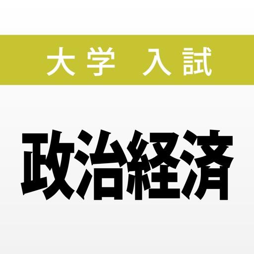 大学入試対策問題集〜政治経済〜