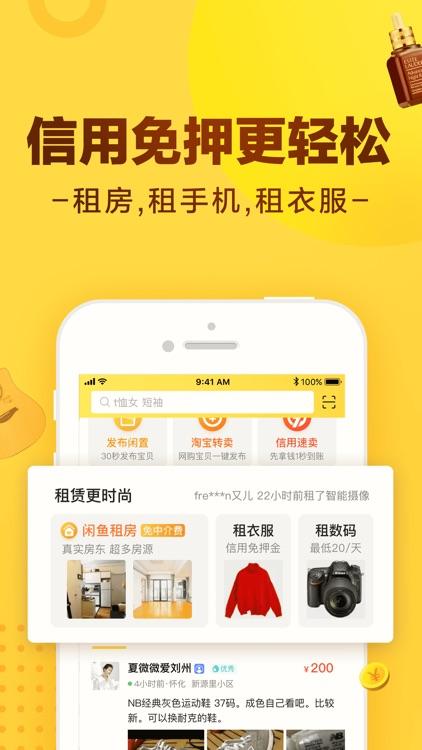 闲鱼-闲置二手母婴用品交易APP screenshot-4