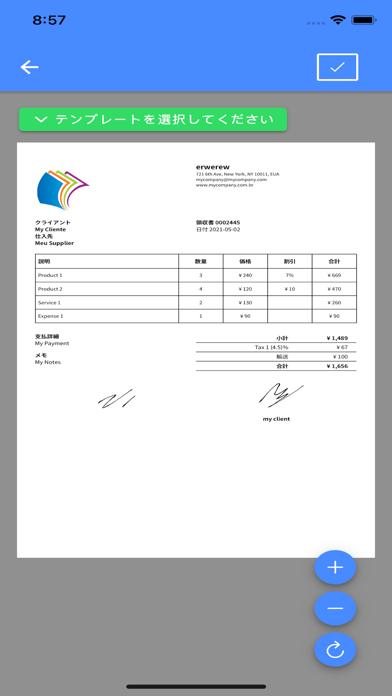 領収書と請求書のスクリーンショット3