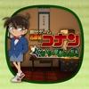 脱出ゲーム 名探偵コナン〜からくり屋敷の謎〜 - iPadアプリ