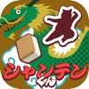 シャンテンくん - iPadアプリ