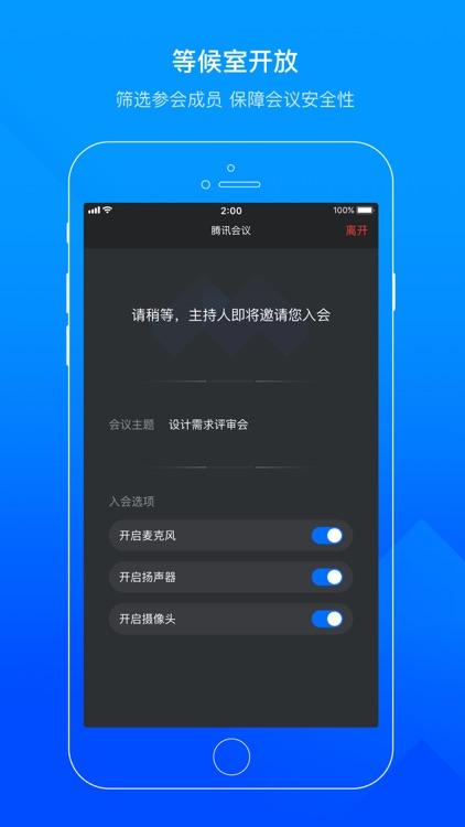 腾讯会议-多人实时视频会议软件 screenshot-3