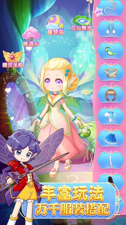 小花仙守护天使——公主少女养成换装游戏 screenshot-4