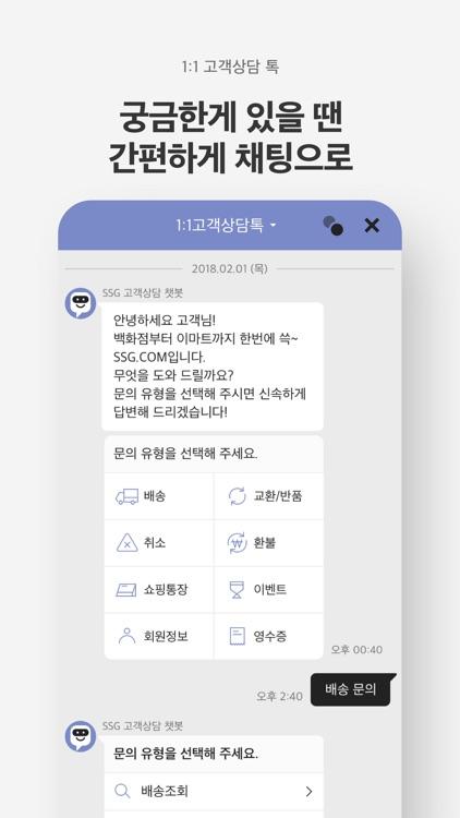 이마트몰 screenshot-5