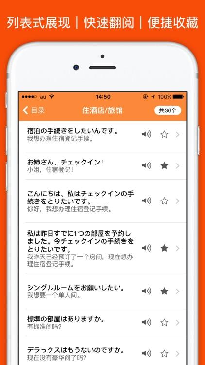 MOJi会話: 日语会话日常聊天用语 screenshot-3