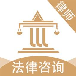 天眼律师法律咨询-专业律师24小时在线咨询