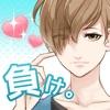 好きになったら負け。女性向けイケメン恋愛ゲーム - iPhoneアプリ