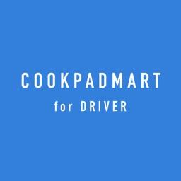 クックパッドマート for ドライバー - 配送員専用アプリ