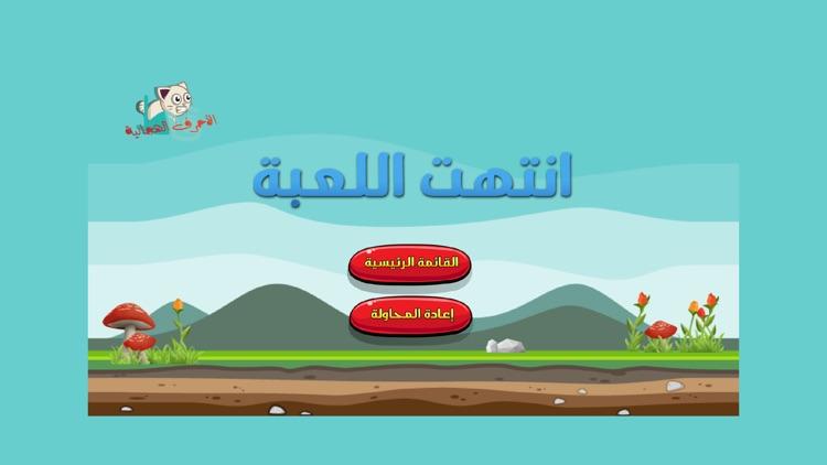 Arabic Alphabet Cat screenshot-3