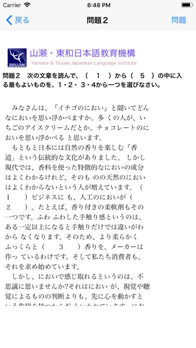 JLPT N2 文法練習 screenshot 8