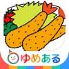 親子で揚げ物料理!キッチン天ぷらやさん - iPhoneアプリ