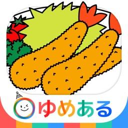 親子で揚げ物料理 キッチン天ぷらやさん By Yumearu Co Ltd