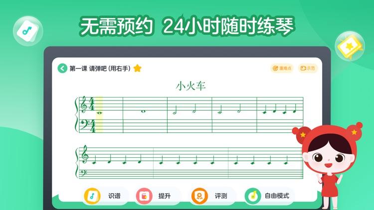小星星AI陪练-智能钢琴陪练APP screenshot-4