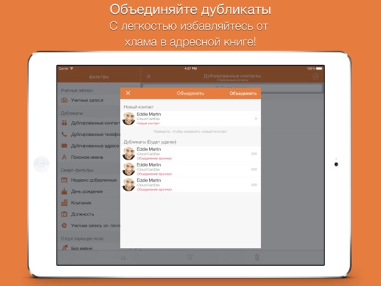 Cleaner Pro Скриншоты7