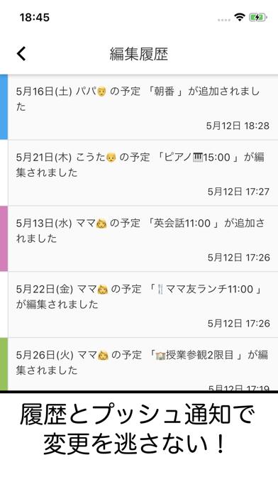 みんなの縦型カレンダー ScreenShot2