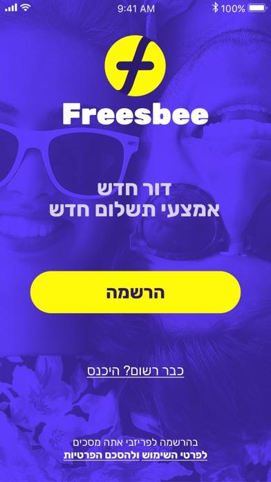 Freesbee Pay Screenshot 1