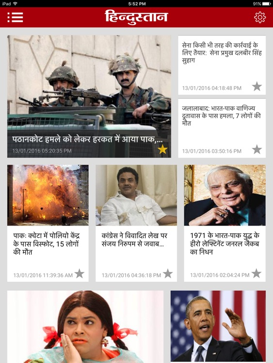Hindustan for iPad screenshot-0