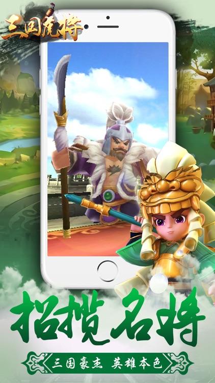 三国部落-划时代超萌三国手游 screenshot-3