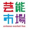 芸能市場Liveアイコン