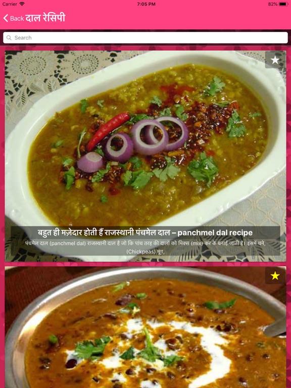 Hindi Recipes - Cooking Recipe screenshot 5