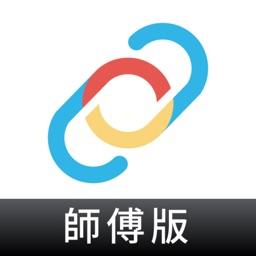 好師傅 (師傅版)-優質裝修服務平台