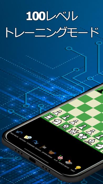 チェスーコーチ付き。 学び、遊ぶ。 ScreenShot0