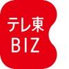 テレ東BIZ(テレビ東京ビジネスオンデマンド)