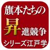 旗本たちの昇進競争 鬼平と出世(シリーズ江戸学)