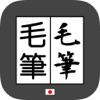 毛筆変換 byNSDev - iPadアプリ