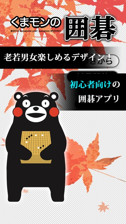 くまモンの囲碁(いご)