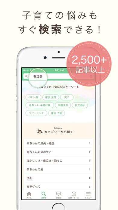 育児・子育て・離乳食アプリ ninaru babyのおすすめ画像4