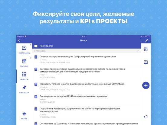 Хаос-контроль™ Premium Скриншоты11