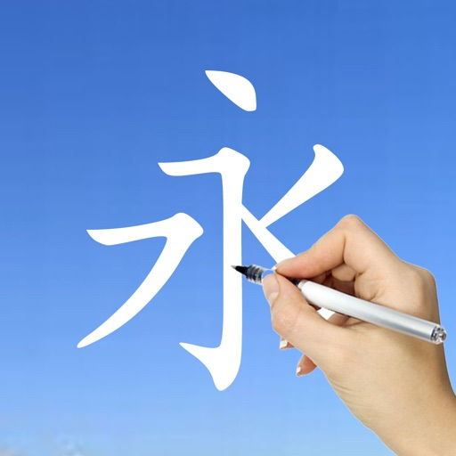 Learn Chinese Handwriting !