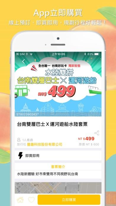 台南好玩卡屏幕截圖2