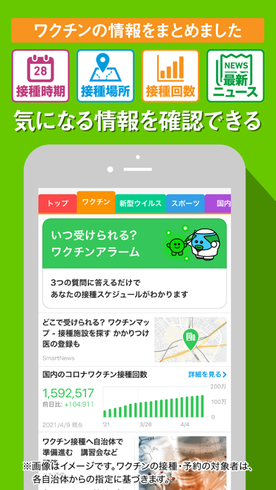 スマートニュース ScreenShot0