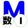 QM暗記にeカード 高校数Ⅰ